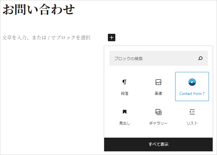 新しいブロックを追加→「Contact Form 7」をクリック