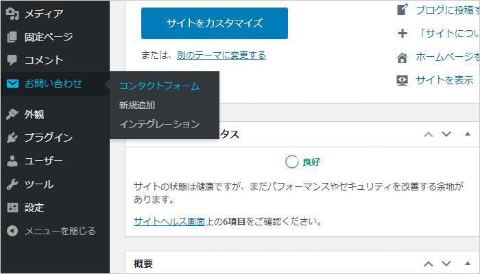 「お問い合わせ」→「コンタクトフォーム」をクリック