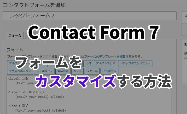 【Contact Form 7】フォームをカスタマイズして設置する方法とは?