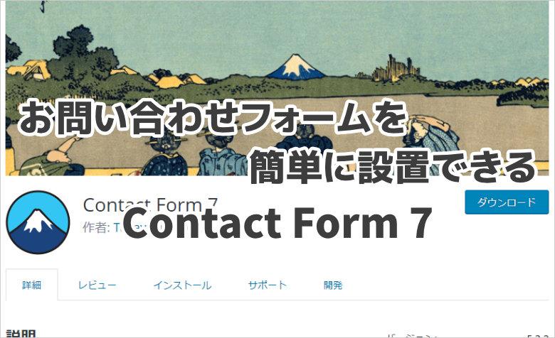 WordPressにお問い合わせフォームを設置するプラグイン【Contact Form 7】