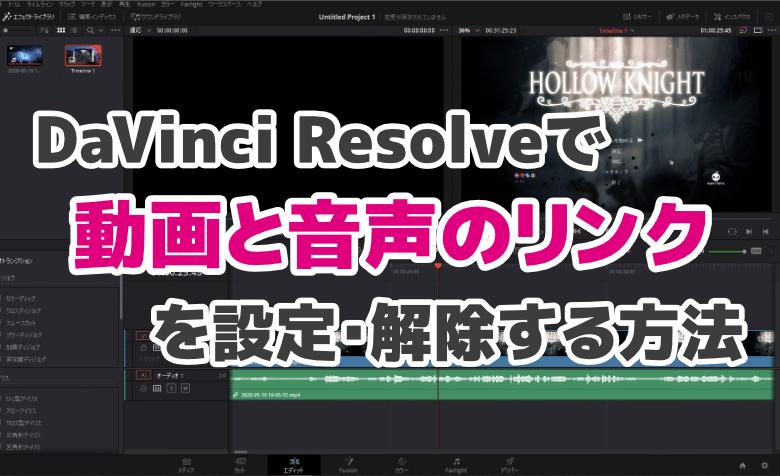 【DaVinci Resolve】動画と音声のリンクを設定・解除する方法