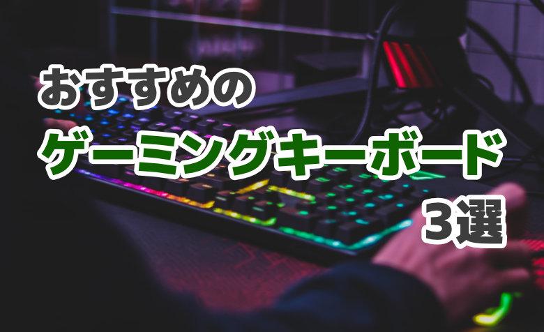 おすすめのゲーミングキーボード3選!選ぶ方からわかりやすく紹介