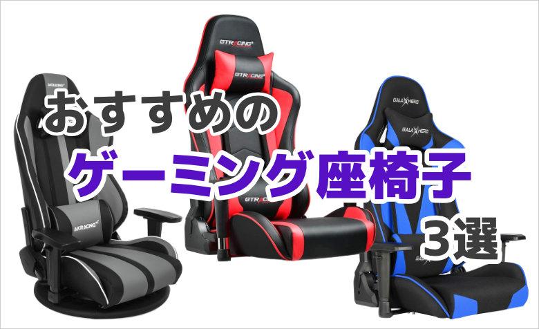 【2020年版】おすすめのゲーミング座椅子3選!ローデスクでゲームしよう