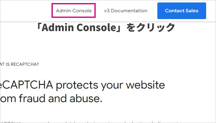 「Admin Console」をクリック