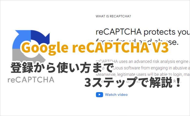 Google reCAPTCHA V3の登録から使い方【3ステップ】画像付きで解説!
