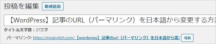 記事のURL(パーマリンク)