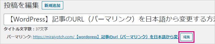 パーマリンク→編集をクリックする