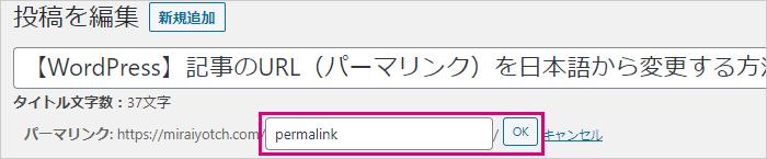 パーマリンクを変更後、OKをクリックする