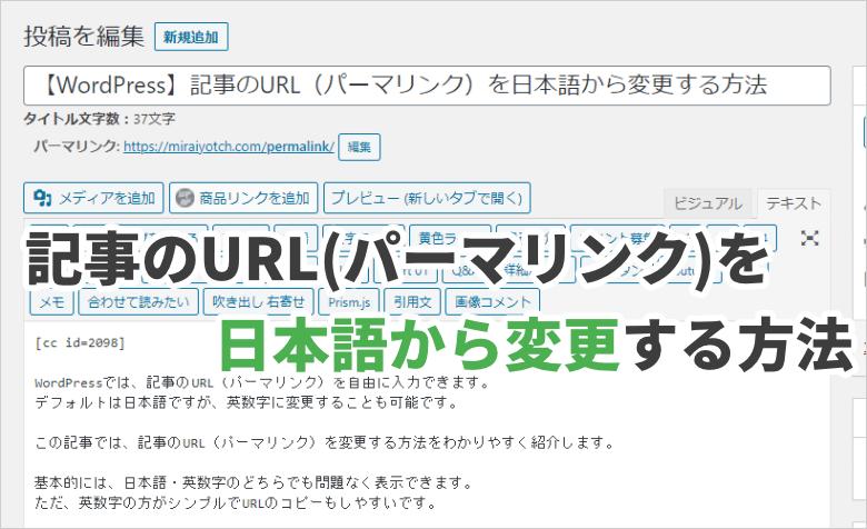 【WordPress】記事のURL(パーマリンク)を日本語から変更する方法