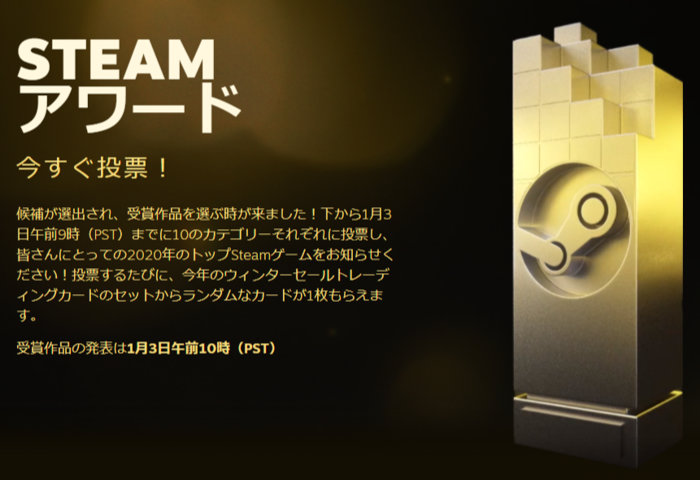 Steamアワード
