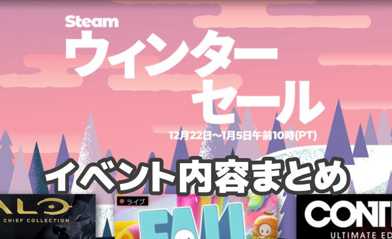 【2020年】Steamウィンターセール開催中!イベント内容まとめ
