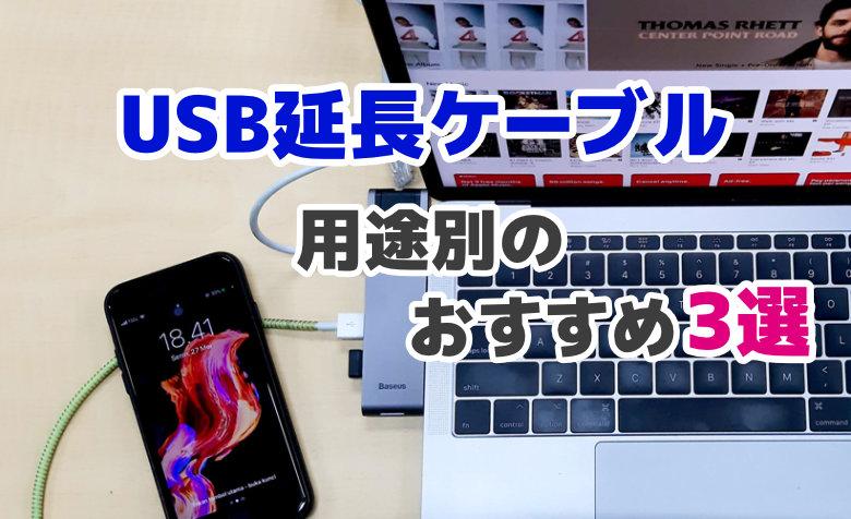USBを近くで使う方法とは?便利な延長ケーブルを3つ厳選して紹介!