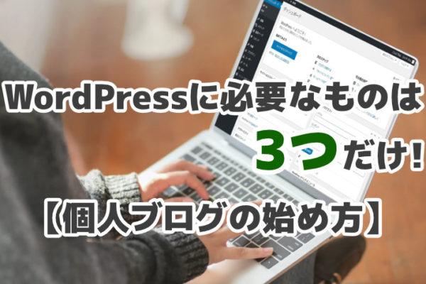 WordPressのインストールに必要なものは3つだけ!個人ブログの始め方