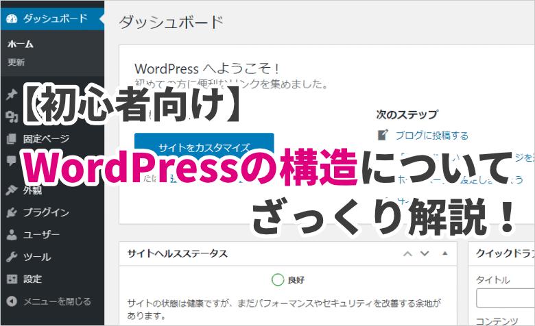 【初心者向け】WordPressの構造・管理画面の使い方をざっくり解説!