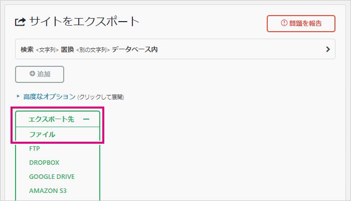「エクスポート先」→「ファイル」をクリック