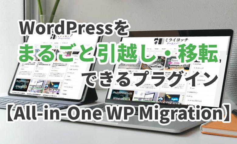 WordPressをまるごと引越し・移転できるプラグインはこれ!