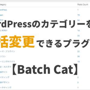 WordPressのカテゴリーを一括変更できるプラグイン【Batch Cat】