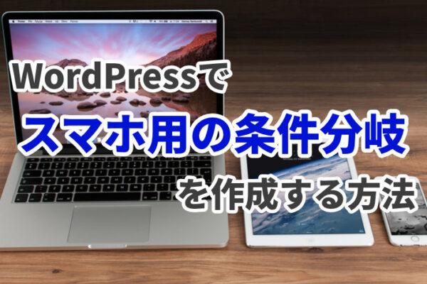 WordPressでスマホ用の条件分岐を作成する方法【PC・タブレットを除外】