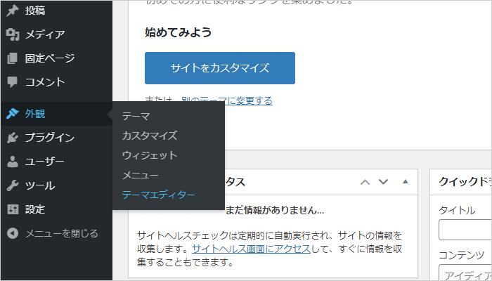 「外観」→「テーマエディター」をクリック