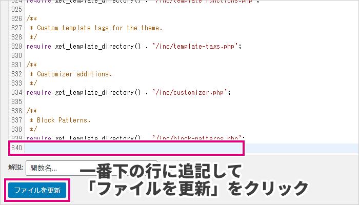 一番下の行に追記して「ファイルを更新」をクリック