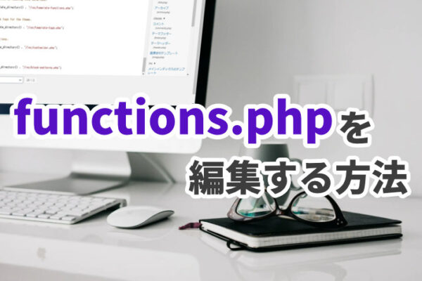 functions.phpを編集する方法と3つの注意点【WordPressのカスタマイズ】