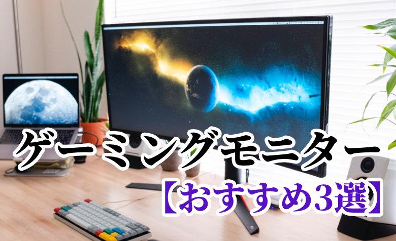 おすすめのゲーミングモニター3選【フルHD~4K・60~240Hz対応】