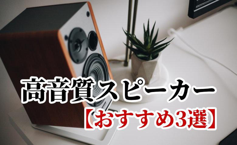 PC用のおすすめ高音質スピーカー3選!【ゲーミング・ハイレゾ対応】