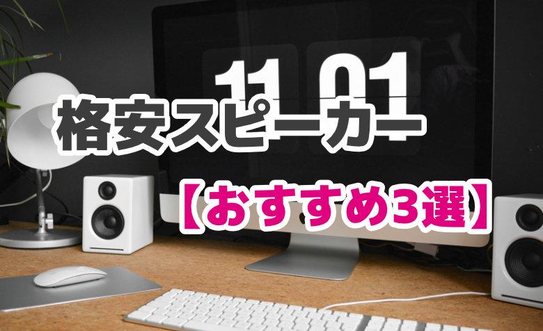 【格安スピーカーおすすめ3選】安くて高音質なPC用モデルを厳選!