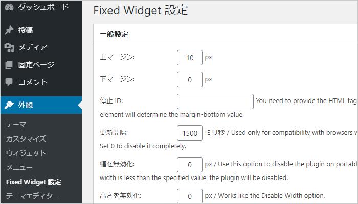 「外観」→「Fixed Widget設定」から開く