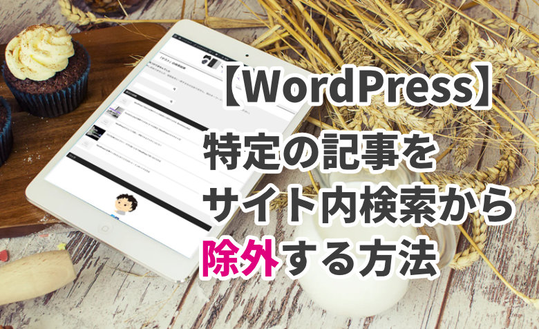 WordPressで特定の記事をサイト内検索から除外する方法【functions.php】