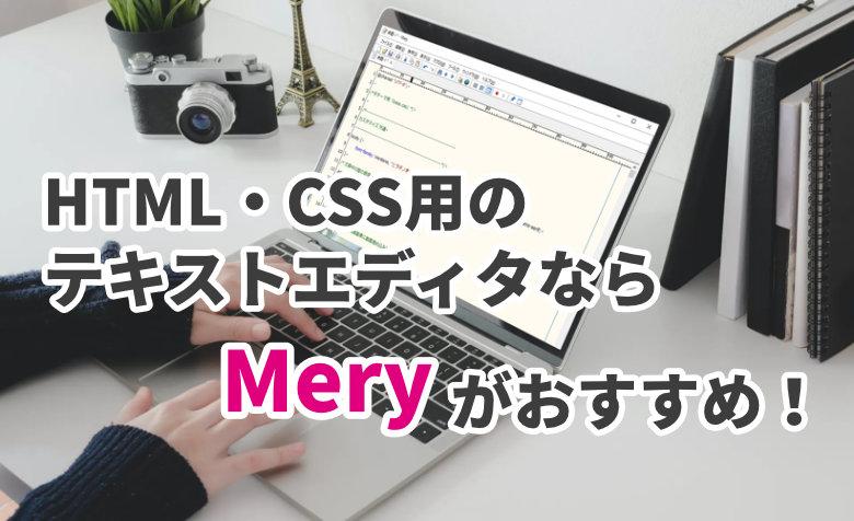 HTML・CSS用のテキストエディタならMeryがおすすめ!5つの理由とは?