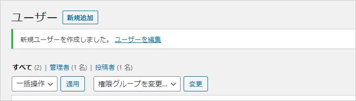 「新規ユーザーを作成しました。」と表示される
