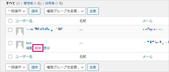 ユーザーの削除