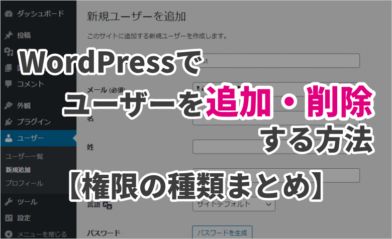 WordPressでユーザーを追加・削除する方法【権限の種類まとめ】