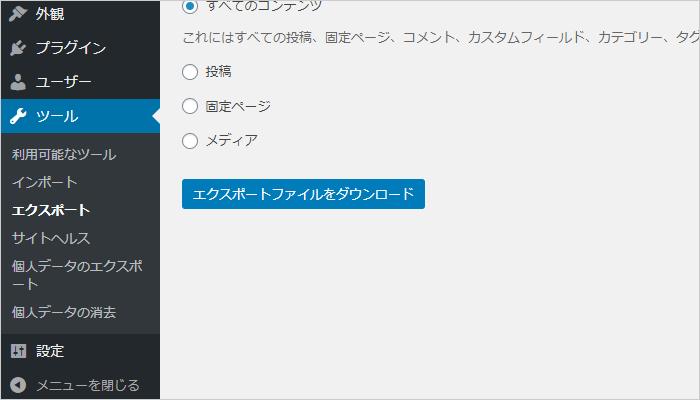 「ツール」→「エクスポート」をクリック