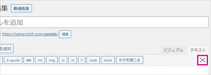画面を広げるようなアイコンをクリック