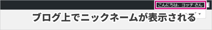 ブログ上でニックネームが表示される