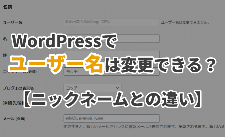 WordPressでユーザー名は変更できる?ニックネームとの違いも解説!