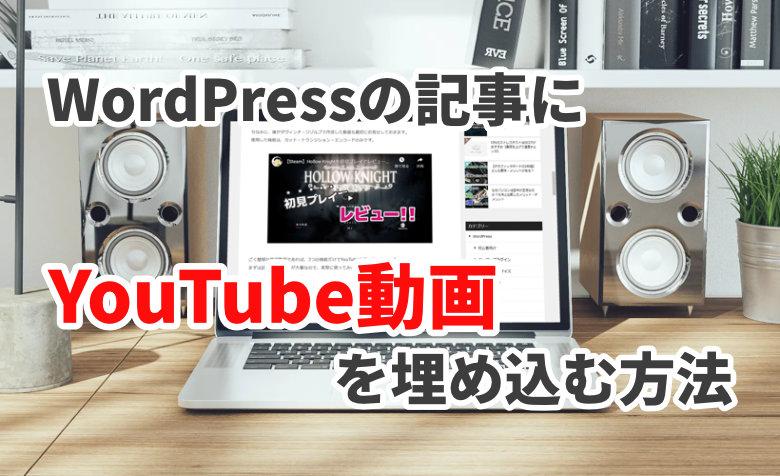 WordPressのブログ記事にYouTube動画を埋め込む方法3選