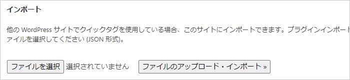 「ファイルを選択→ファイルのアップロード・インポート」