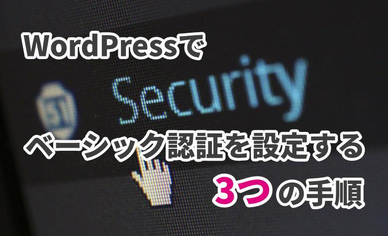 WordPressでベーシック認証を設定する3つの手順【エックスサーバー対応】