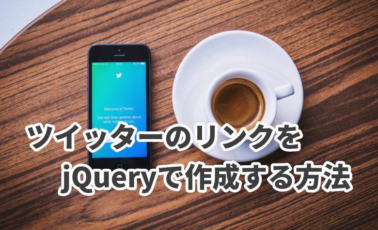 jQueryでツイッターのリンクを作成する方法【記事のURLを自動取得】