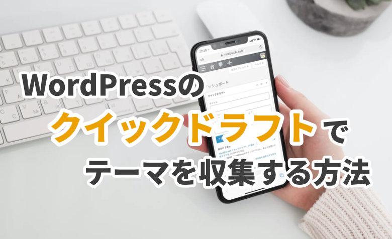 WordPressのクイックドラフト(下書き)で効率的にテーマを収集する方法