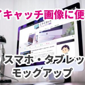 ブログのアイキャッチ画像に便利!PC・スマホ・タブレットのモックアップ