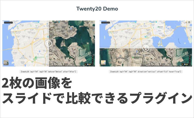 【2021年版】2枚の画像をスライドで比較できるおすすめプラグイン