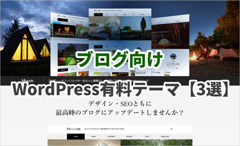 ブログ向けのWordPress有料テーマ【3選】デザイン・使いやすさ重視!