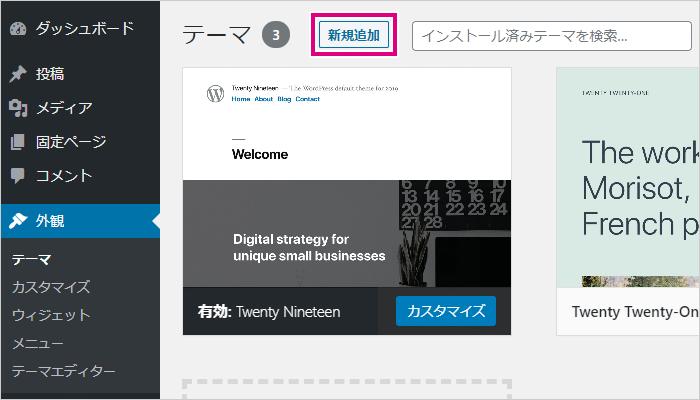 「外観」→「テーマ」を開いて、「新規追加」をクリックする