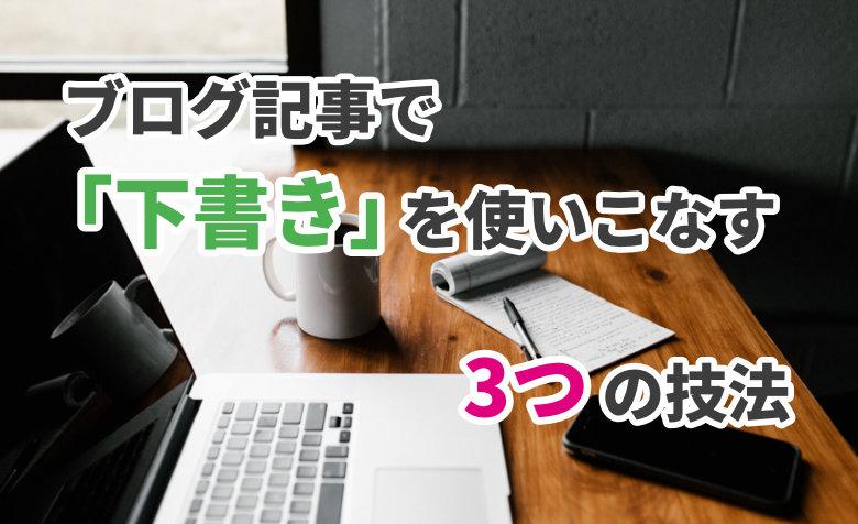 WordPressのブログ記事で「下書き」を使いこなす3つの技法