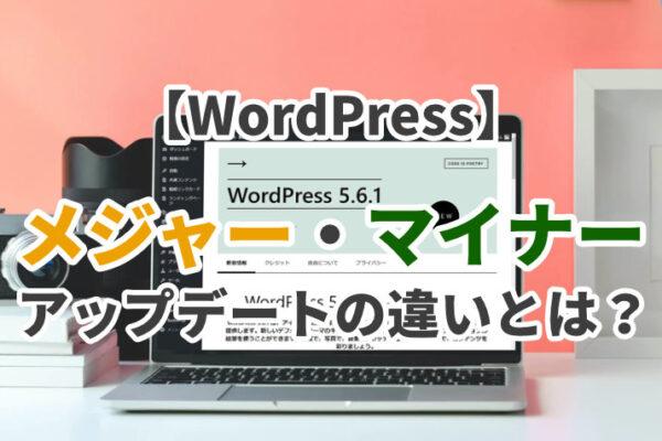 【WordPress】メジャーアップデート・マイナーアップデートの違いとは?