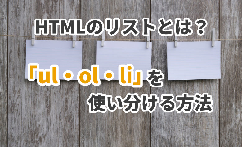 HTMLのリストとは?WordPressで「ul・ol・li」を使い分ける方法